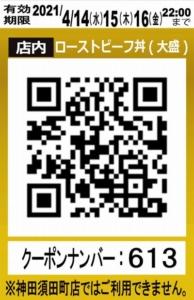 配布中のなか卯のメルマガクーポン「ローストビーフ丼(大盛)100円引きクーポン(店内QRコード)(2021年4月16日22:00まで)」