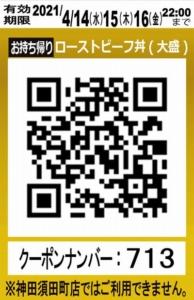 配布中のなか卯のメルマガクーポン「ローストビーフ丼(大盛)100円引きクーポン(お持ち帰りQRコード)(2021年4月16日22:00まで)」