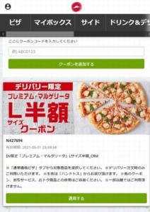 配布中のピザハット公式サイトWEBクーポン「【デリバリー限定】プレミアムマルガリータLサイズ半額クーポン(2021年5月1日まで)」
