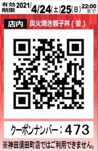 配布中のなか卯のメルマガクーポン「炭火焼き親子丼(並)割引きクーポン店内QRコード(2021年4月25日22:00まで)」