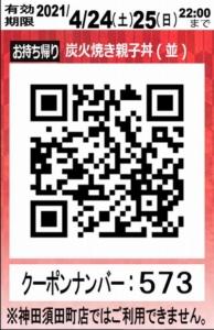 配布中のなか卯のメルマガクーポン「炭火焼き親子丼(並)割引きクーポンお持ち帰りQRコード(2021年4月25日22:00まで)」