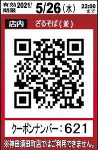 配布中のなか卯のメルマガクーポン「ざるそば(山わさび添え)(並)50円引きクーポン(店内QRコード)(2021年5月26日22:00まで)」