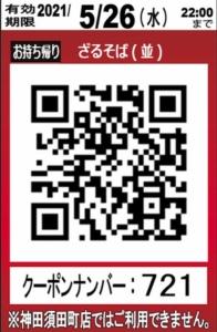 配布中のなか卯のメルマガクーポン「ざるそば(山わさび添え)(並)50円引きクーポン(お持ち帰りQRコード)(2021年5月26日22:00まで)」