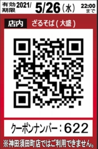 配布中のなか卯のメルマガクーポン「ざるそば(山わさび添え)(大盛)50円引きクーポン(店内QRコード)(2021年5月26日22:00まで)」