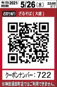 配布中のなか卯のメルマガクーポン「ざるそば(山わさび添え)(大盛)50円引きクーポン(お持ち帰りQRコード)(2021年5月26日22:00まで)」