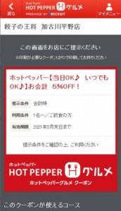 餃子の王将公式アプリクーポン「ホットペッパー【当日OK♪ いつでもOK♪】お会計 5%OFFクーポン(2021年5月31日まで)」