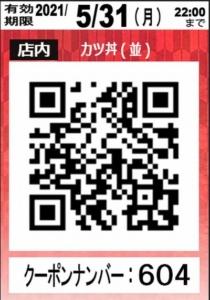 配布中のなか卯のメルマガクーポン「カツ丼(並)100円引きクーポン(店内QRコード)(2021年5月31日22:00まで)」