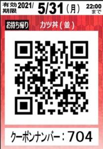 配布中のなか卯のメルマガクーポン「カツ丼(並)100円引きクーポン(お持ち帰りQRコード)(2021年5月31日22:00まで)」