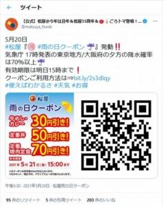 配布中の松屋Twitterクーポン「雨の日クーポン(2021年5月21日15時まで)」