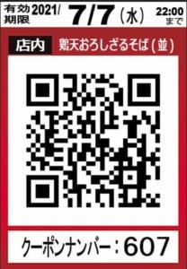 配布中のなか卯のメルマガクーポン「鶏天おろしざるそば(並)割引きクーポン(店内QRコード)(2021年7月7日22:00まで)」