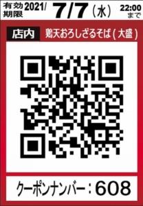 配布中のなか卯のメルマガクーポン「鶏天おろしざるそば(大盛)割引きクーポン(店内QRコード)(2021年7月7日22:00まで)」