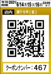 配布中のなか卯のメルマガクーポン「豚テキ丼(並)割引きクーポン(店内QRコード)(2021年6月16日22:00まで)」
