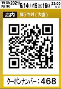 配布中のなか卯のメルマガクーポン「豚テキ丼(大盛)割引きクーポン(店内QRコード)(2021年6月16日22:00まで)」