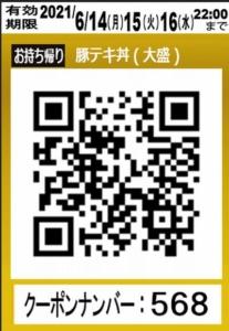 配布中のなか卯のメルマガクーポン「豚テキ丼(大盛)割引きクーポン(お持ち帰りQRコード)(2021年6月16日22:00まで)」