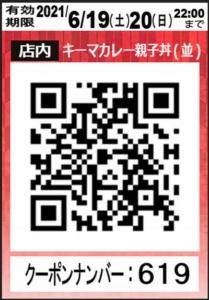 配布中のなか卯のメルマガクーポン「キーマカレー親子丼(並)割引きクーポン(店内QRコード)(2021年6月20日22:00まで)」