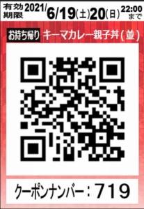 配布中のなか卯のメルマガクーポン「キーマカレー親子丼(並)割引きクーポン(お持ち帰りQRコード)(2021年6月20日22:00まで)」
