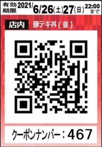 配布中のなか卯のメルマガクーポン「豚テキ丼(並)割引きクーポン(店内QRコード)(2021年6月27日22:00まで)」