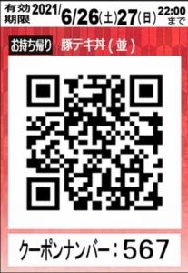 配布中のなか卯のメルマガクーポン「豚テキ丼(並)割引きクーポン(お持ち帰りQRコード)(2021年6月27日22:00まで)」