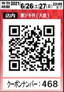配布中のなか卯のメルマガクーポン「豚テキ丼(大盛)割引きクーポン(店内QRコード)(2021年6月27日22:00まで)」