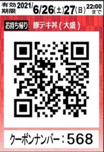 配布中のなか卯のメルマガクーポン「豚テキ丼(大盛)割引きクーポン(お持ち帰りQRコード)(2021年6月27日22:00まで)」