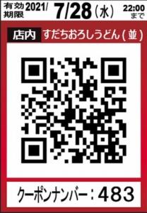 配布中のなか卯のメルマガクーポン「すだちおろしうどん(並)割引きクーポン(店内QRコード)(2021年7月28日22:00まで)」