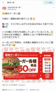 配布中のドムドムハンバーガーのTwitterクーポン「ハンバーガー各種単品50円引きクーポン(2021年8月9日まで)」
