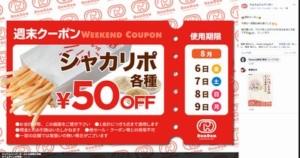 ドムドムハンバーガーのFacebookクーポン「シャカリポ各種50円引きクーポン(2021年8月9日まで)」