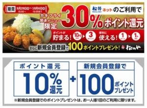 松屋フーズの弁当予約【松弁ネット】