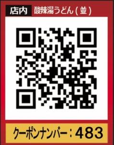 配布中のなか卯のメルマガクーポン「酸辣湯うどん(並)100円引きクーポン(店内QRコード)(2020年11月11日22:00まで)」