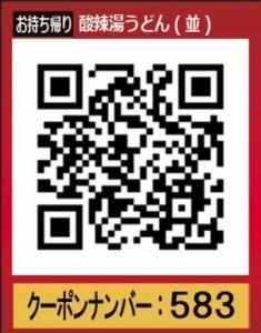 配布中のなか卯のメルマガクーポン「酸辣湯うどん(並)100円引きクーポン(お持ち帰りQRコード)(2020年11月11日22:00まで)」
