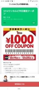 ワンカルビのLINEトーククーポン「平日限定1000円OFFクーポン(2020年12月25日まで)」