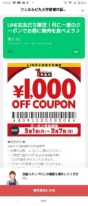 ワンカルビのLINEトーククーポン「1000円OFFクーポン(2021年3月7日まで)」