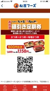 松のや公式アプリのクーポン「つ丼+かつ丼+味噌かつ丼割引きクーポン(2020年12月31日15時まで?)」