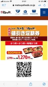 松のや公式アプリのクーポン「つ丼+かつ丼+味噌かつ丼割引きクーポン(2021年1月31日15時まで?)」