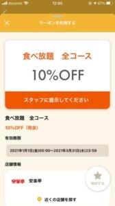 安楽亭オトクルクーポン「食べ放題 全コース10%OFFクーポン(2021年3月31日まで)」