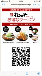 松のや公式アプリのクーポン「おろしポン酢ロースかつ定食など割引きクーポン(有効期限:要確認)」