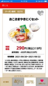 安楽亭公式サイトのWEBクーポン「おこさまやきにくセット割引クーポン(2021年9月22日まで)」