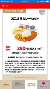 安楽亭公式サイトのWEBクーポン「おこさまカレーセット割引クーポン(2021年9月22日まで)」