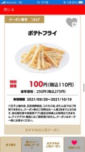 安楽亭公式サイトのWEBクーポン「ポテトフライ割引クーポン(2021年10月19日まで)」