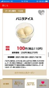 安楽亭公式サイトのWEBクーポン「バニラアイス割引クーポン(2021年10月19日まで)」