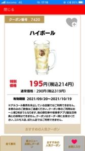 安楽亭公式サイトのWEBクーポン「ハイボール割引きクーポン(2021年10月19日まで)」
