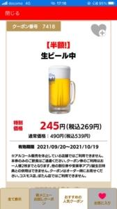 安楽亭公式サイトのWEBクーポン「生ビール中半額クーポン(2021年10月19日まで)」