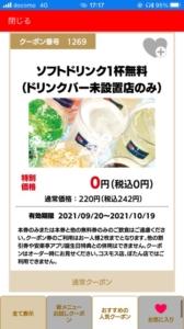 安楽亭公式サイトのWEBクーポン「ソフトドリンク1杯無料クーポン(2021年10月19日まで)」