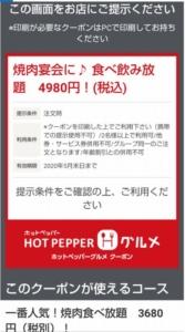 ワンカルビ店舗限定ホットペッパーグルメクーポン「食べの見放題4980円(税込)クーポン(2020年5月31日まで)」