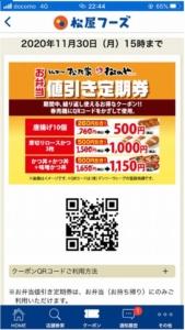 松のや公式アプリのクーポン「唐揚げ10個割引きクーポン(2020年11月30日15時まで)」