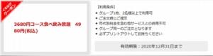 配布中のワンカルビぐるなびクーポン「3680円コース食べ飲み放題 4980円(税込)クーポン(2020年12月31日まで)」