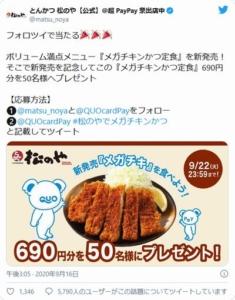 松のや【公式】新発売の「メガチキンかつ定食」690円分が50名に当たるキャンペーン
