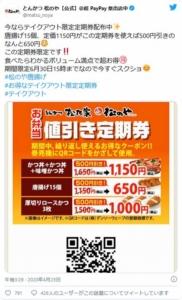 配布中の松のやTwitterクーポン「お弁当値引き定期券(2020年6月30日15時まで)」
