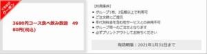 配布中のワンカルビぐるなびクーポン「3680円コース食べ飲み放題 4980円(税込)クーポン(2021年1月31日まで)」