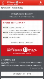 ホットペッパーグルメ安楽亭クーポン「食べ放題 全コース10%OFFクーポン(2021年1月31日まで)」